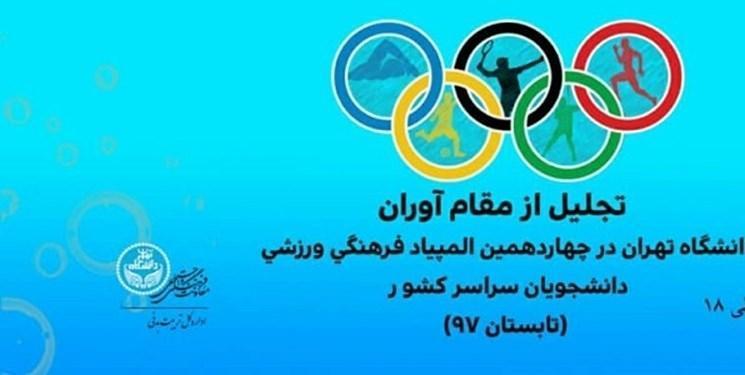 تجلیل از مقام آوران دانشگاه تهران در چهاردهمین المپیاد فرهنگی ورزشی دانشجویان کشور