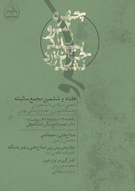 هفتاد و ششمین مجمع سالیانه انجمن اسلامی دانشگاه تهران برگزار می گردد