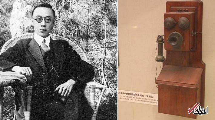 با یکی از مشهورترین مزاحم تلفنی های دنیا آشنا شوید ، ماجرای تفریحات پردرسر امپراتور چین