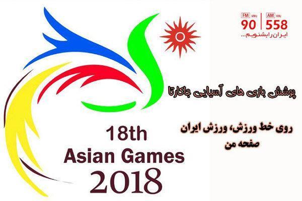 پوشش مسابقات آسیایی جاکارتا در برنامه های رادیو ایران