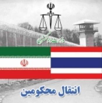 5 محکوم ایرانی بامداد امروز از تایلند به کشور منتقل شدند