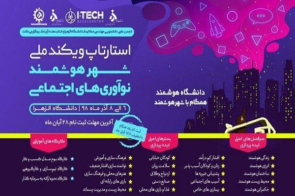 استارتاپ ویکند ملی نوآوری های اجتماعی شهر هوشمند برگزار می گردد