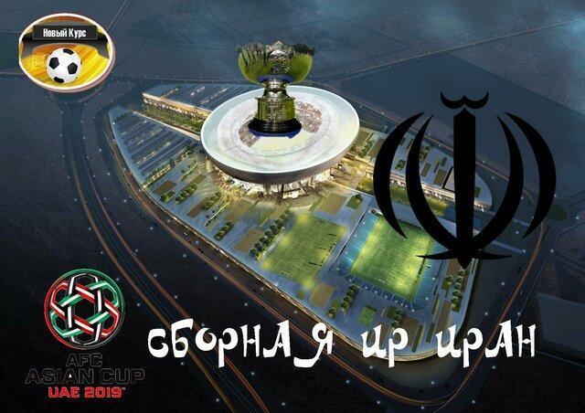 پیش بینی اکسپرس روسیه از قهرمانی ایران در جام ملت های آسیا