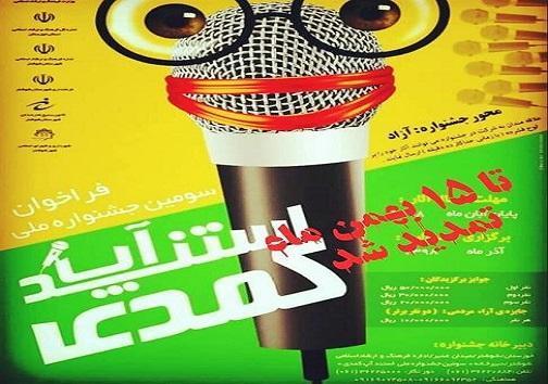 مهلت ارسال آثار به سومین جشنواره ملی استند آپ کمدی شوشتر تمدید شد