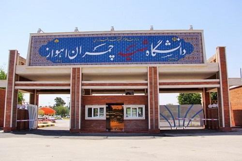 انتخابات شورای مرکزی انجمن اسلامی دانشجویان شهید چمران اهواز برگزار گردید