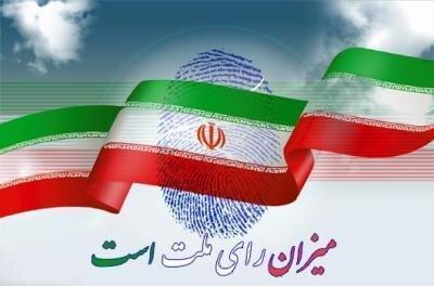 بیش از 2 میلیون نفر در آذربایجان غربی واجد شرایط رای دادن هستند