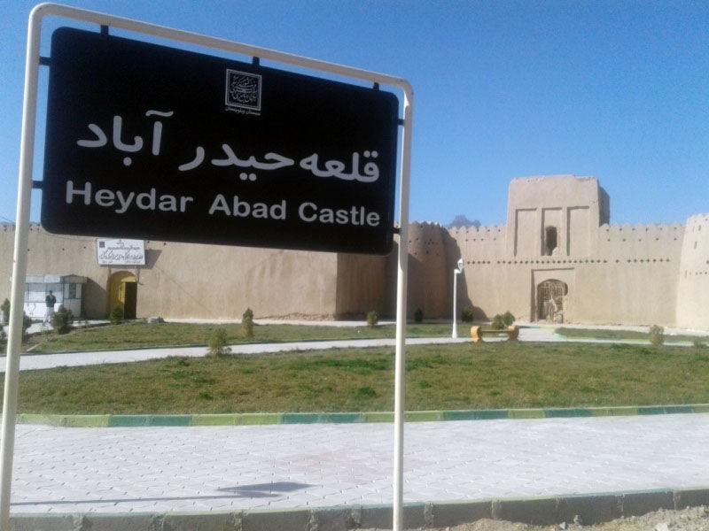 مرمت قلعه تاریخی حیدر آباد خاش به اتمام رسید