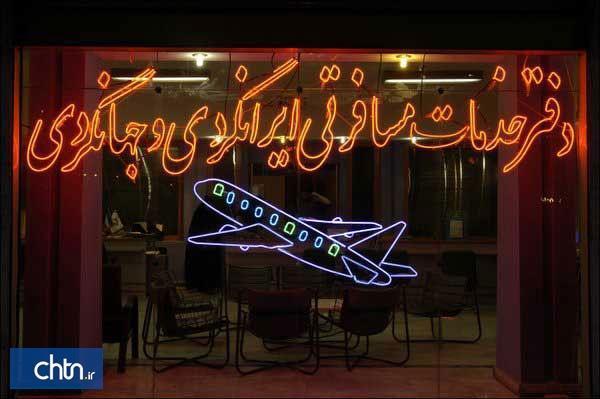 لغو مجوز فعالیت یک شرکت خدمات مسافرتی و گردشگری در مشهد
