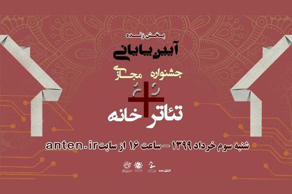 پخش زنده اختتامیه جشنواره تئاتر