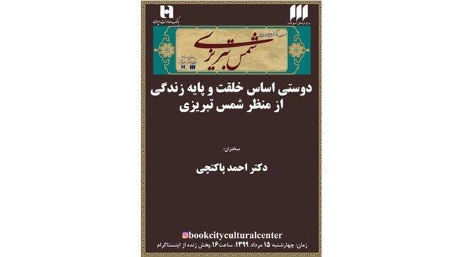 آنالیز دوستی از منظر شمس تبریزی