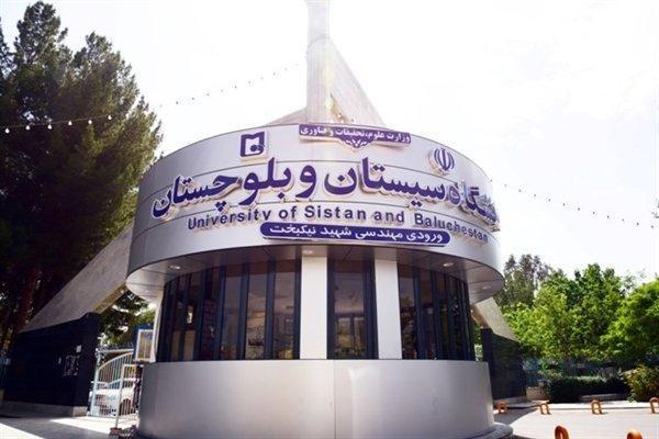 انتخاب واحد دانشگاه سیستان و بلوچستان از 15 تا 19 شهریور ماه است