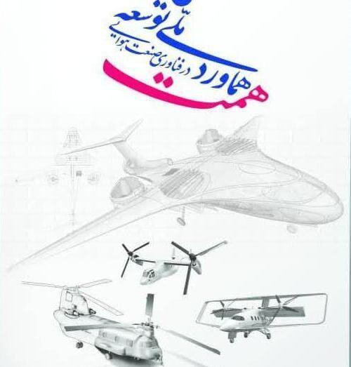 خبرنگاران مسابقه ملی طراحی هواگردهای عمود پرواز برگزار می گردد