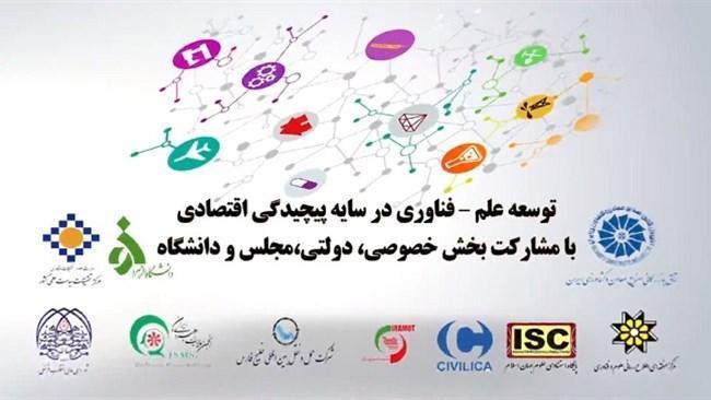اولین کنفرانس ملی علم، فناوری و پیچیدگی اقتصادی برگزار می شود