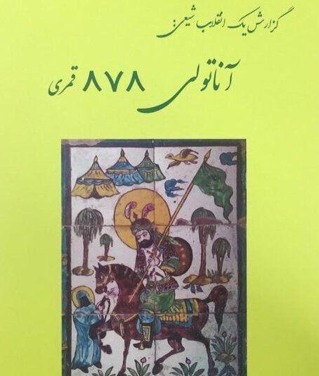 خبرنگاران گزارش یک انقلاب شیعی؛ 564 سال قبل