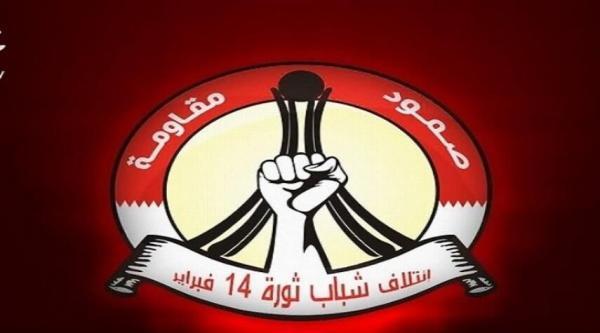 خبرنگاران تغییرات ریشه ای درخواست جنبش یاران جوانان انقلاب مردمی بحرین