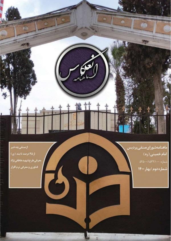 از صنفی چه خبر ، شماره دوم نشریه انعکاس دانشگاه گرگان منتشر شد خبرنگاران
