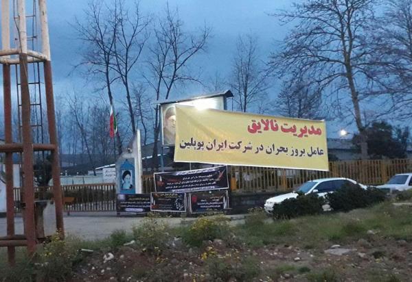 دادستان انقلاب گیلان به صورت مستمر بر کارخانجات ایران پوپلین نظارت کند