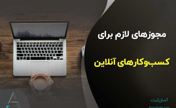 مجوزهای لازم برای کسب وکارهای آنلاین در سال 1400