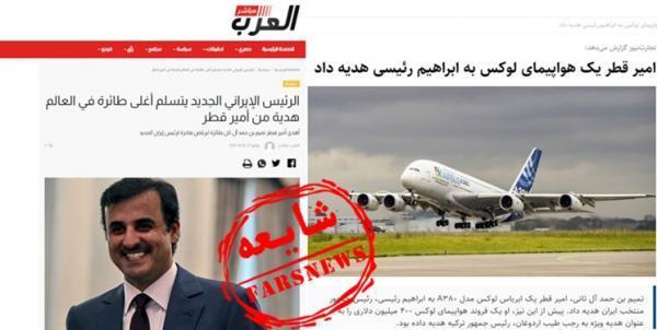 خبر هدیه هواپیمای تجملاتی امیر قطر به رئیسی فیک از آب عایدی