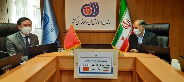 آموزش های فنی و حرفه ای پیشتاز همکاری ایران و چین